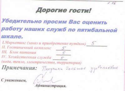 anketa_1051